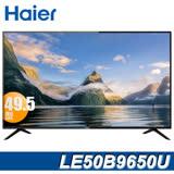Haier海爾 49.5吋 4K HDR液晶顯示器(LE50B9650U)*送基本安裝