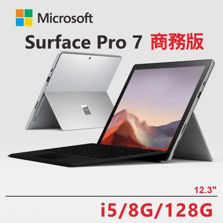 微軟Surface Pro7 i5/8g/128G輕薄筆電