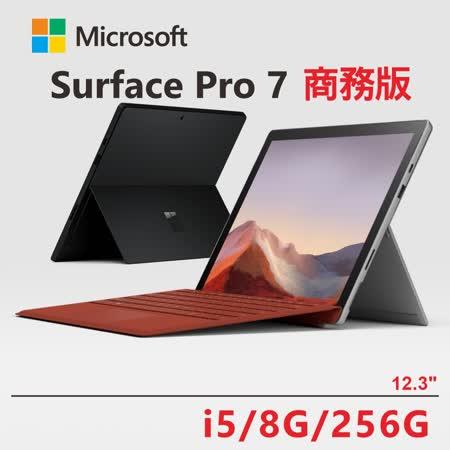 Microsoft微軟 12.3吋/i5/8g/256G