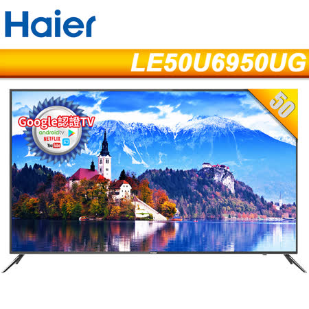 Haier 65吋4K HDR 連網液晶顯示器