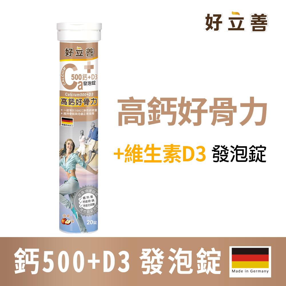 德國 好立善 鈣+D3發泡錠 20錠 (蘋果口味)