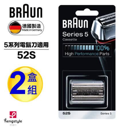 德國百靈BRAUN 刀頭刀網組52S(2盒組)