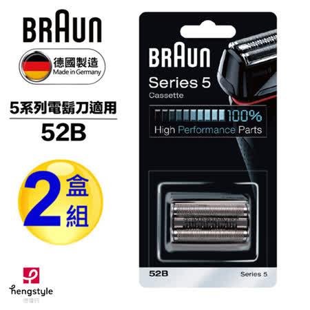 德國百靈BRAUN 刀頭刀網組(2盒組)