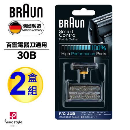 德國百靈BRAUN 刀頭刀網組30B(2盒組)