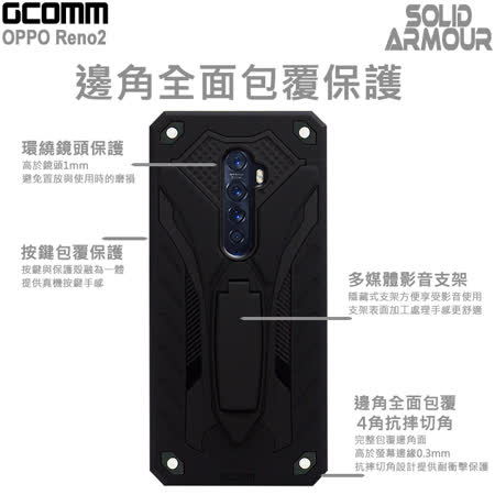 GCOMM OPPO Reno2 防摔盔甲保護殼 Solid Armour