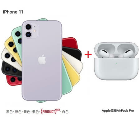 iPhone 11 64G + Apple AirPods Pro