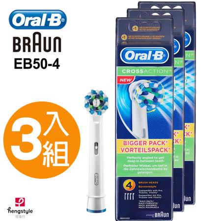 Oral-B多動向交叉刷頭 (4入)(3袋家庭組)