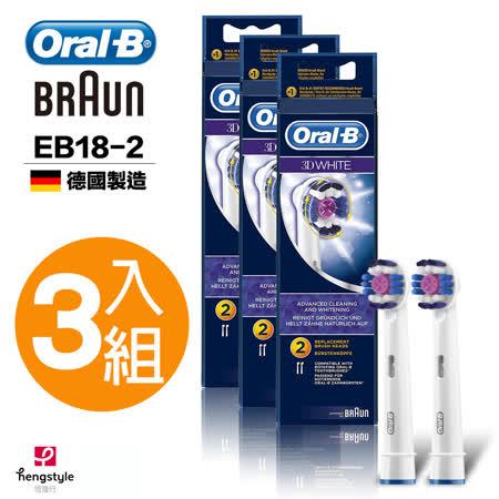 Oral-B 專業美白刷頭 (2入)(3袋家庭組)