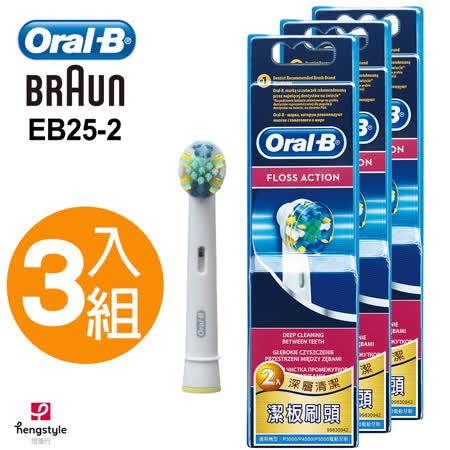 Oral-B 牙線效果刷頭 (2入)(3袋家庭組)