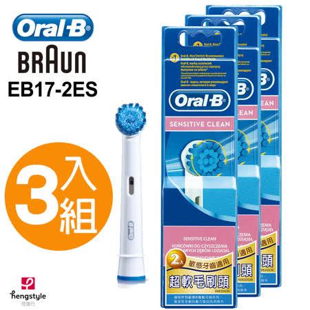 Oral-B 成人超軟毛刷頭 (2入)(3袋家庭組)