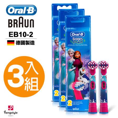 Oral-B兒童冰雪奇緣刷頭 (2入)(3袋家庭組)