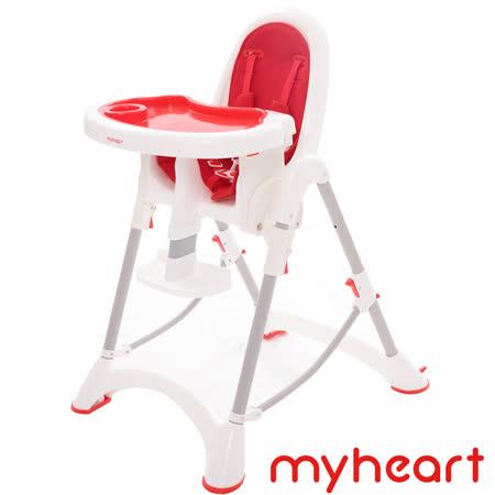 myheart 多功能可調式餐椅