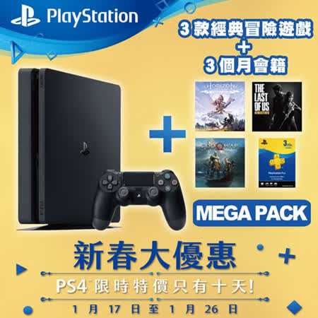 PS4主機1TB MEGA PACK同捆