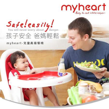 myheart 折疊式兒童餐椅