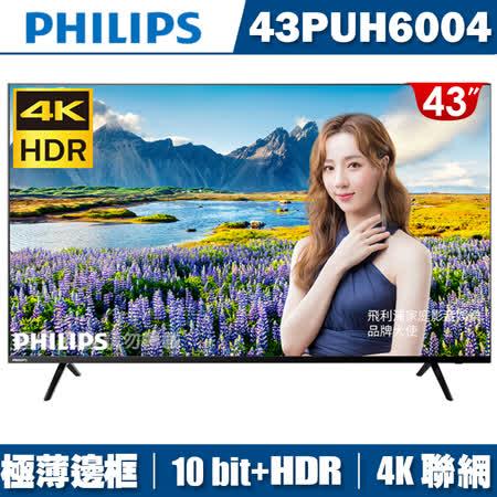 飛利浦 43吋4K HDR 薄邊框聯網液晶+視訊盒