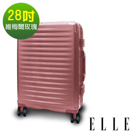 ELLE Louvre-羅浮宮 28吋輕量PC行李箱