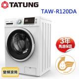TATUNG大同 12KG變頻溫水洗脫烘滾筒洗衣機 (TAW-R120DA)