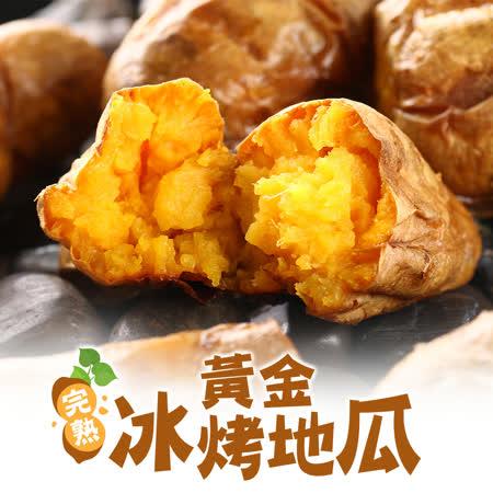 【愛上鮮果】 金黃熟成冰心地瓜4包