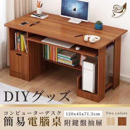 DIY 簡易收納電腦桌