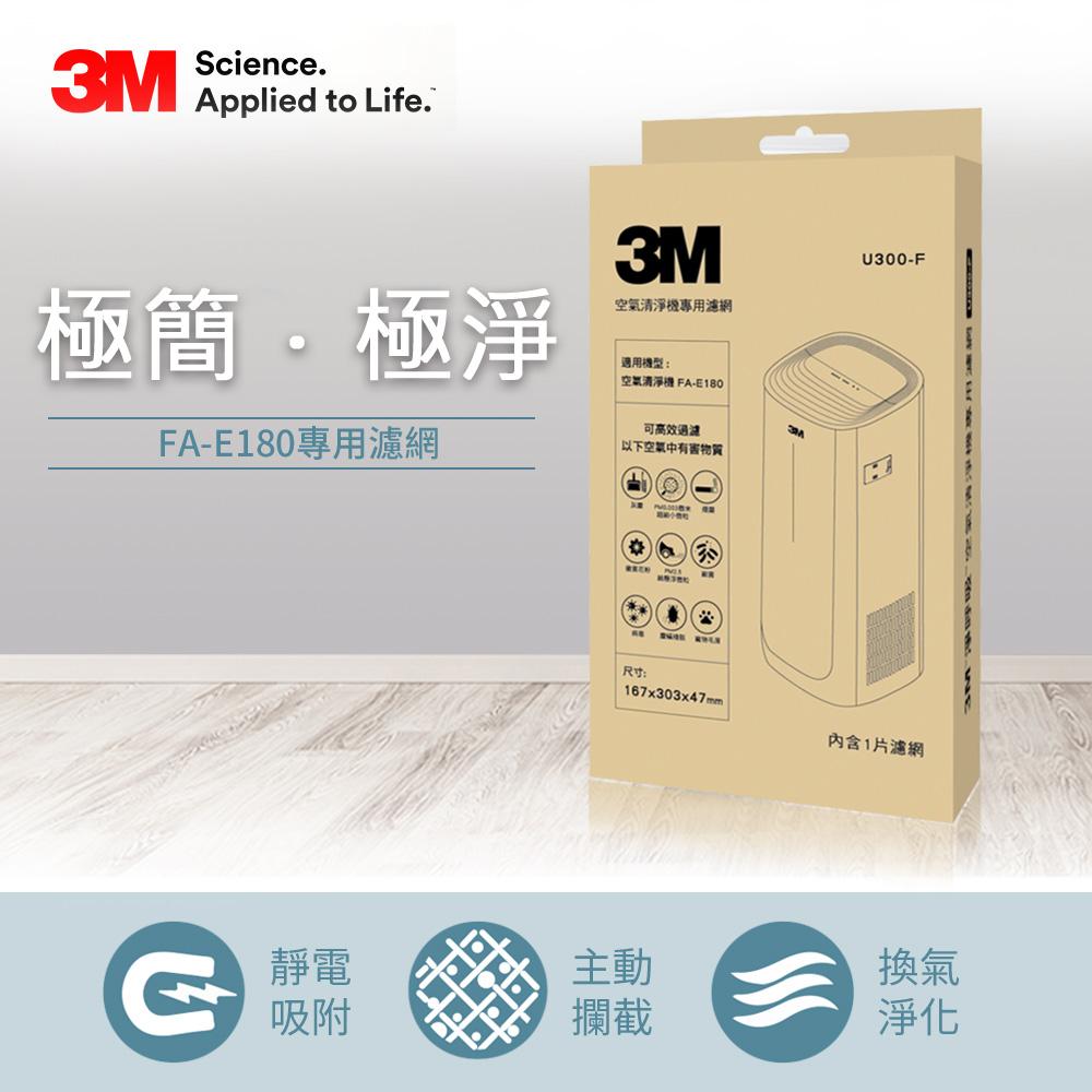 3M 淨呼吸 空氣清淨機除臭加強濾網U300-ORF