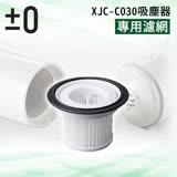 正負零±0吸塵器XJF-C030 過濾網 XJC-C030專用