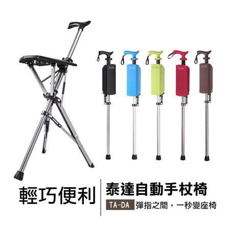 Ta-Da泰達自動手杖椅