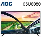 AOC艾德蒙 65吋4K 聯網液晶顯示器+視訊盒(65U6080)*送東元14吋機械式風扇