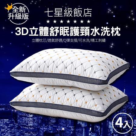 7星級飯店3D 抗菌水洗枕4入