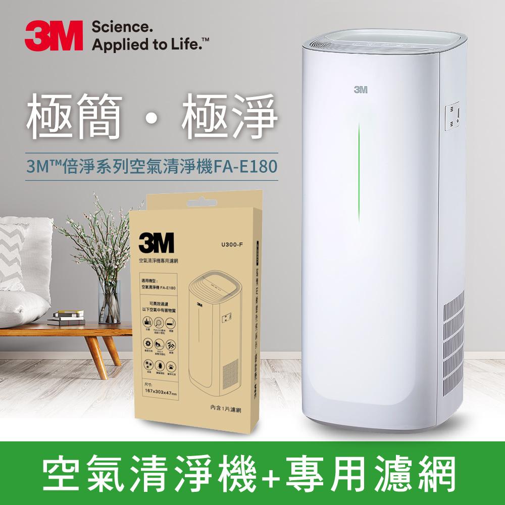 3M 淨呼吸 FA-E180 空氣清淨機+專用濾網 U300-F
