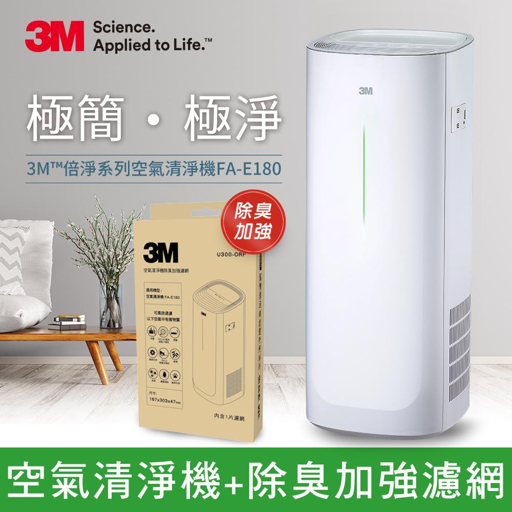 3M 淨呼吸 FA-E180 空氣清淨機+專用除臭加強濾網 U300-ORF