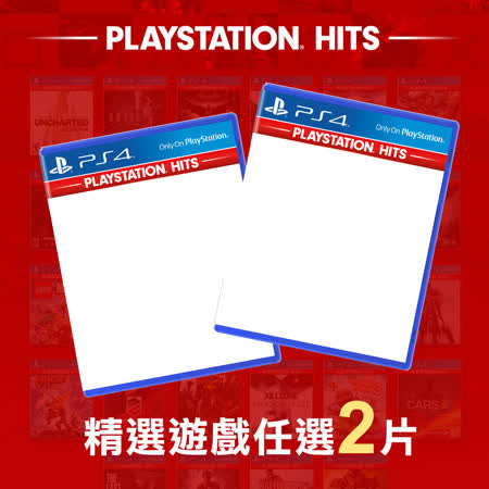 PS4 HIT 精選遊戲 任選兩片
