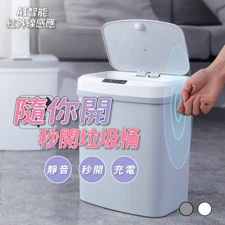 【員購】AI智能 紅外線感應懶人垃圾桶