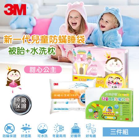 3M 兒童防蟎睡袋 +被胎+水洗枕組