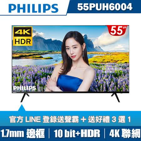 飛利浦 55吋4K HDR 纖薄聯網液晶+視訊盒