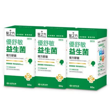 【台塑】優舒敏 益生菌膠囊3瓶