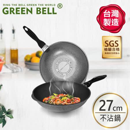 GREEN BELL 綠貝 不沾深炒鍋(27cm)