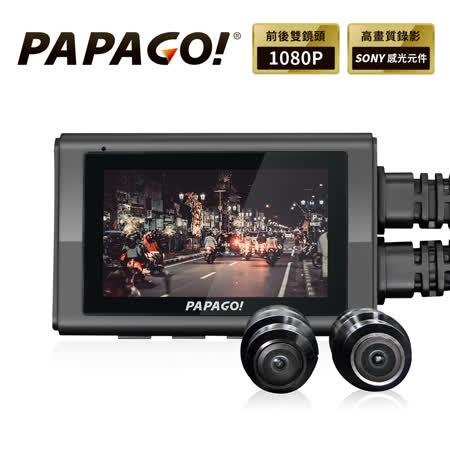 PAPAGO! Motor Pro 夜視雙鏡行車紀錄器