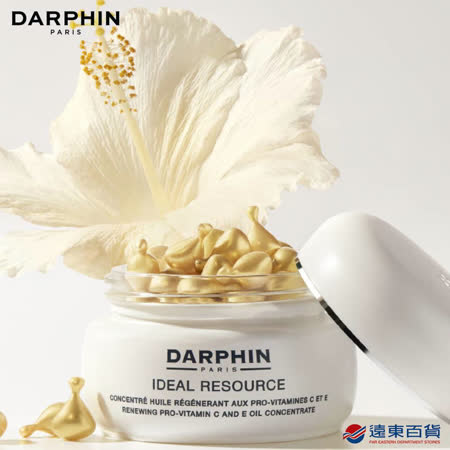 DARPHIN 維他命C&E精露膠囊