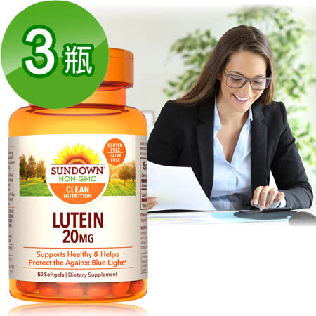 【美國Sundown日落恩賜】高單位葉黃素20mg軟膠囊(60粒/瓶)3瓶組