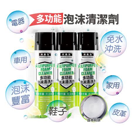 強效去污 多功能泡沫清潔劑3入
