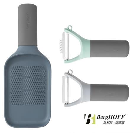 BergHOFF 粉彩料理 3件組(削皮刀X2+磨泥器)