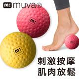 【muva】舒筋雙享球
