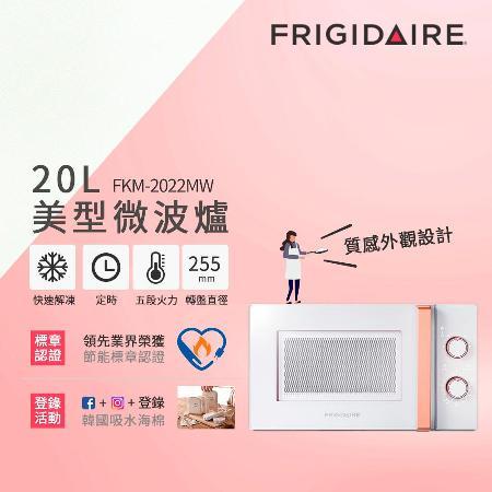 富及第 20L 美型微波爐  FKM-2022MW 白