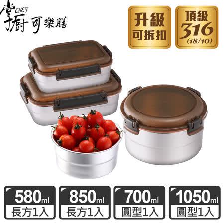 掌廚可樂膳 316不鏽鋼保鮮便當盒超值4入組-D03