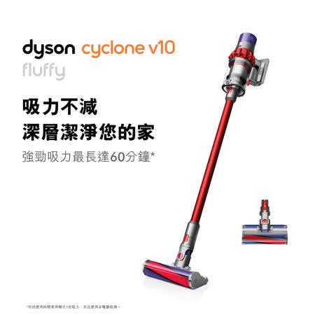 【送氣泡水機】Dyson V10 Fluffy 無線吸塵器