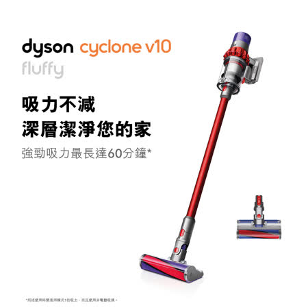 【送氣泡水機】 Dyson V10  無線吸塵器