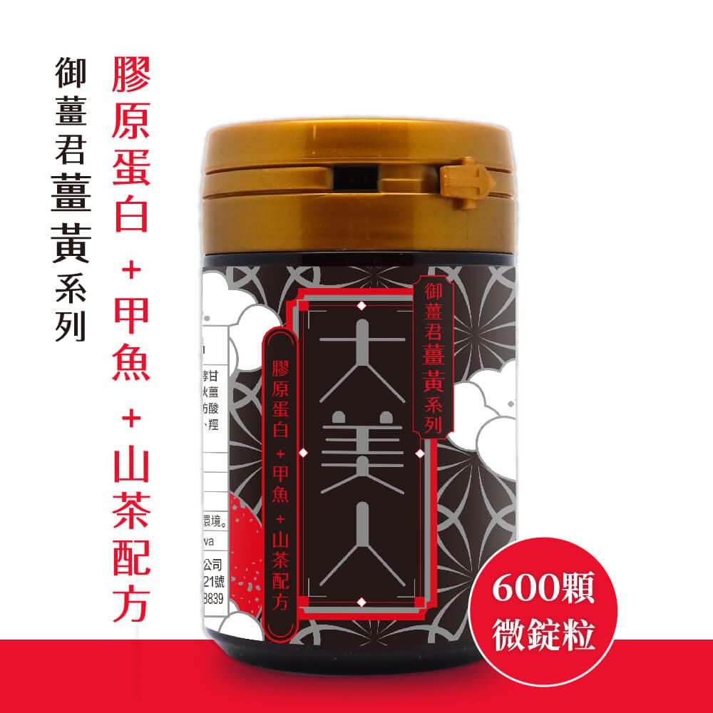 晶璽-御薑君薑黃系列-日本原裝進口-大美人