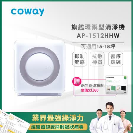 Coway旗艦環禦型 空氣清淨機+2年份濾網