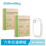 (超值組)Coway空氣清淨機六年份濾網【加護抗敏型 AP-1009CH】