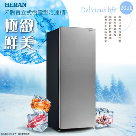 禾聯 201L  直立式微霜冷凍櫃